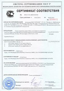 Сертификат по классам защиты А1, А2, А3